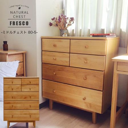 チェスト タンス 『 ハイチェスト 80-5 FRESCO フレスコ 』 収納家具 木製 ナチュラル 天然杢