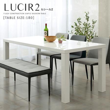 [クーポン配布中 最大6000円OFF]ダイニングテーブル テーブル 6人掛け 180 食卓テーブル ホワイト 白 ダイニング シンプル おしゃれ モダン 新生活 / ダイニングテーブル 180cm LUCIR ルシール