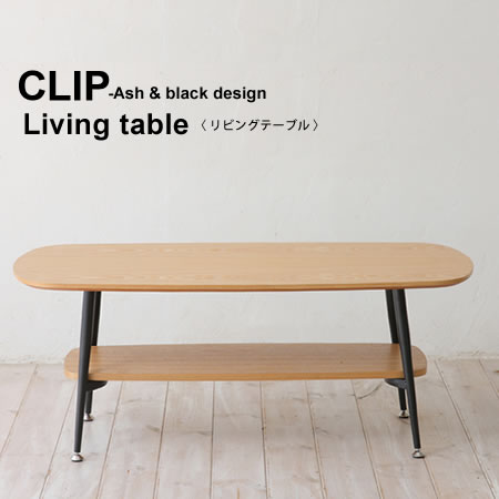 センターテーブル ローテーブル 『 リビングテーブル CLIP クリップ 』 テーブル 木製 アイアン オシャレ 100