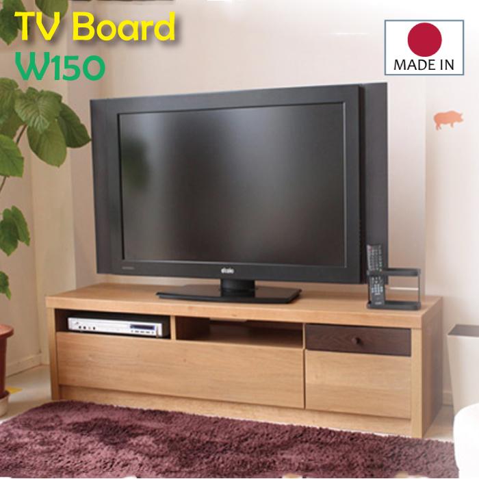 テレビ台 幅150 北欧 アジアン 完成品 ナチュラル テレビボード シンプル モダン 自然 木製 リビング ローボード 収納 家具 通販 国産 150cm