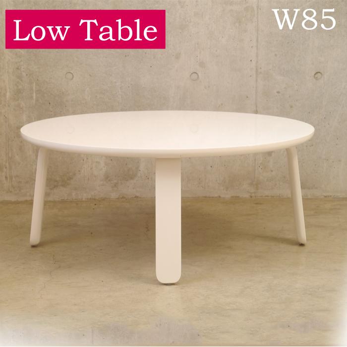 リビングテーブル ホワイト 85 北欧 木製 おしゃれ ツヤあり 丸テーブル 85cm 白 ローテーブル サイドテーブル ベッド 完成品 高さ35