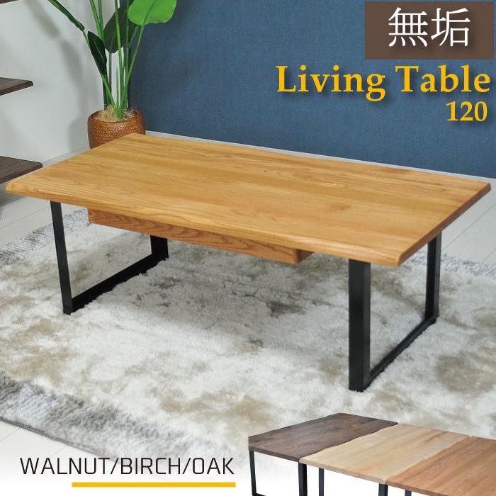 ローテーブル センターテーブル 北欧 引き出し おしゃれ 120 ウォールナット コーヒーテーブル 無垢 アイアン リビングテーブル 木製 黒脚 収納付 引き出し付テーブル バーチ オーク テーブル モダン