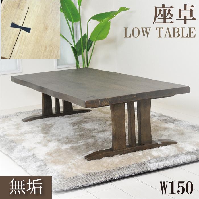 座卓 センターテーブル 幅150 木製 和室 食卓 ダイニングテーブル 和モダン ラバーウッド ローテーブル