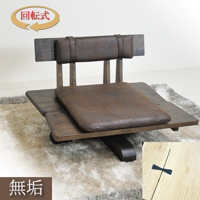 座椅子 ソファ 1人 1人用 一人 和式 和室 回転式座椅子 フロアソファ ラバ―ウッド無垢和 モダン おしゃれ