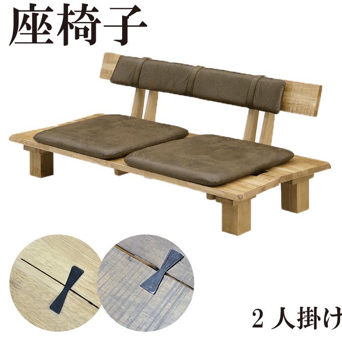 座いす 座卓チェア 座椅子 二人用 ラバーウッド無垢 和室 応接間 和風 ダイニング 幅150 おしゃれ 和モダン 木製