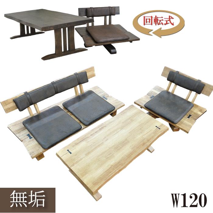ダイニングテーブルセット ソファ ソファー 座卓セット ダイニングセット 3点 ロー 低い 座椅子 回転座椅子 センターテーブル フロアソファ 木製 ラバーウッド無垢 和風 モダン フロアテーブル 幅120