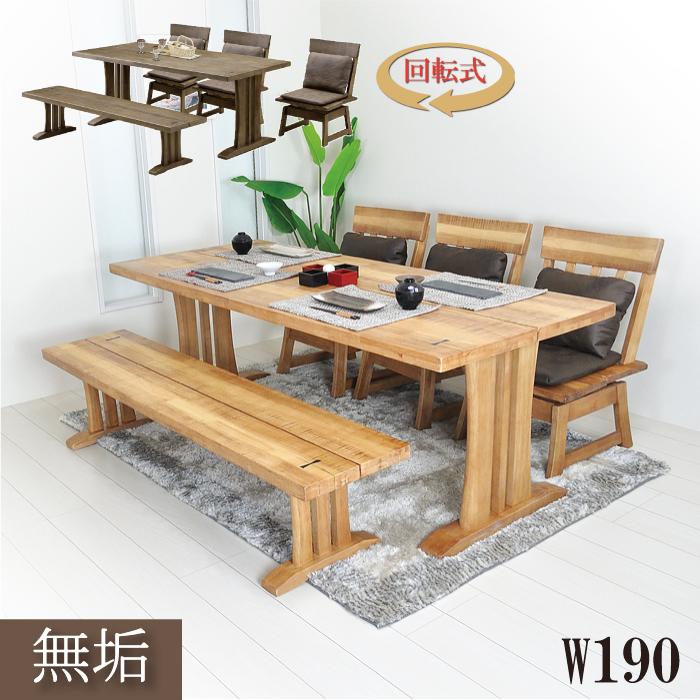 ダイニングテーブルセット 6人掛け ベンチ 無垢材 テーブルセット 6人 ダイニングセット 回転椅子 190cm ダイニング5点セット 和モダン 木製 なぐり加工 回転チェア ダイニングチェア回転式 ダイニングテーブル 無垢 天然木