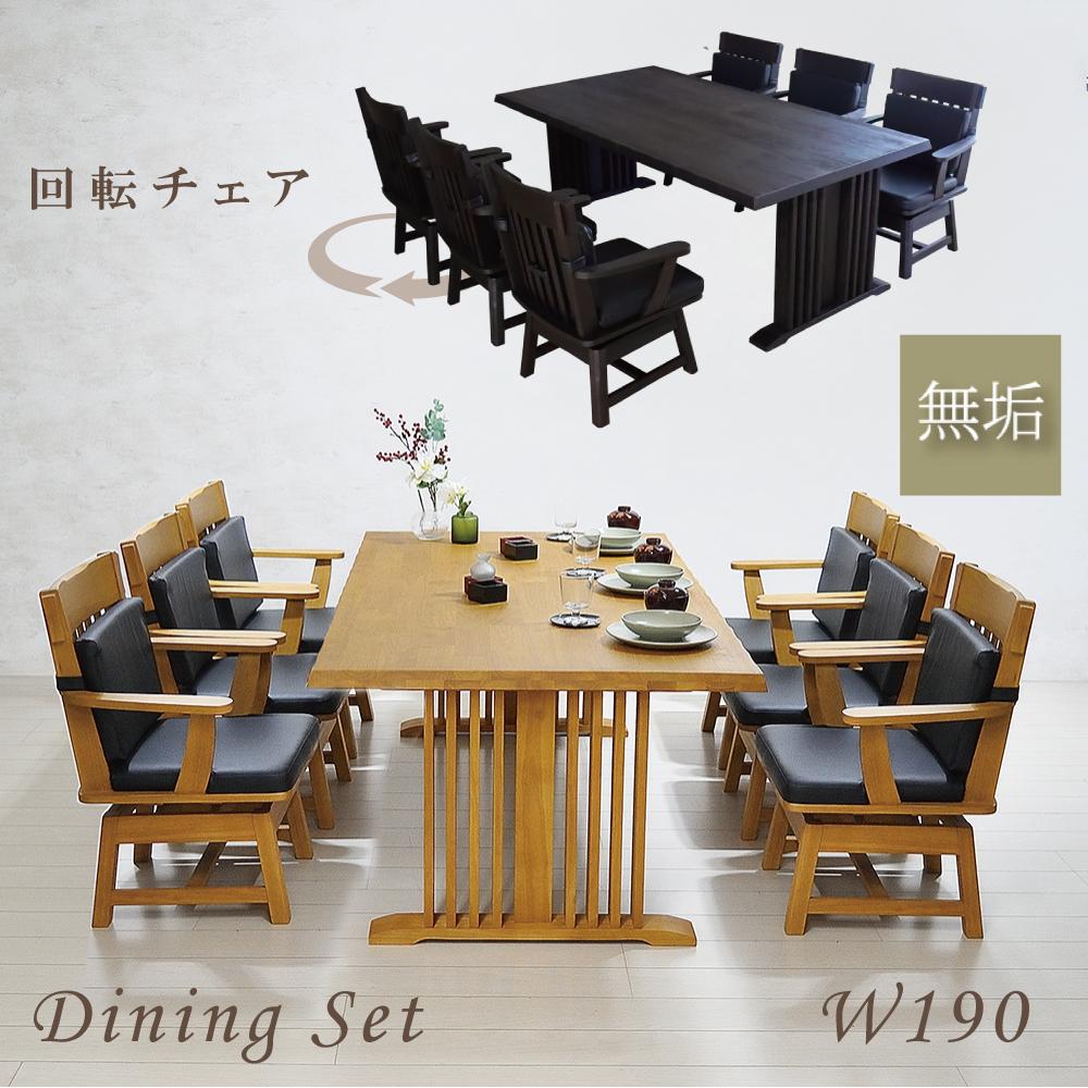 ダイニングテーブルセット 6人掛け ダイニングセット 和風 ダイニング 7点セット 食卓セット 和モダン ラバーウッド無垢 回転式チェア 浮造り ダークブラウン 回転椅子 テーブル幅190