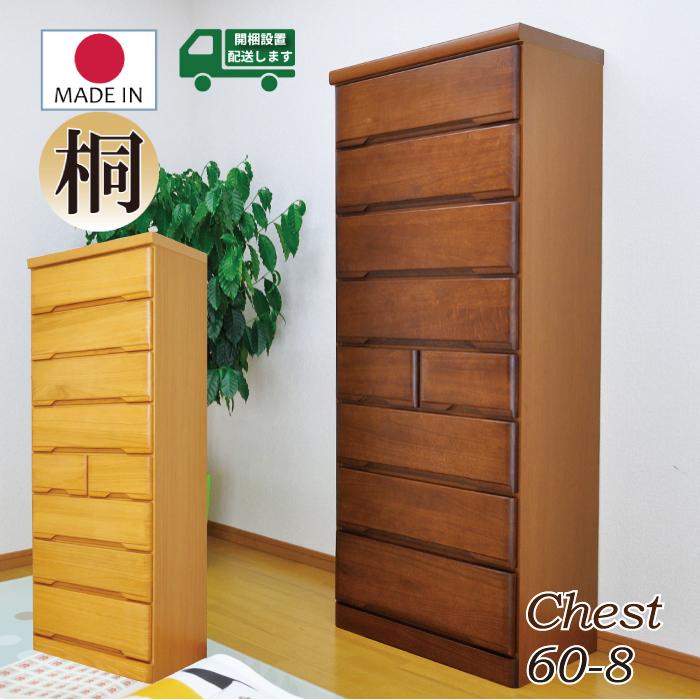 開梱設置配送 チェスト 幅60 8段 和 完成品 桐 タンス 木製 タワー チェスト 隙間 収納 日本製 家具 通販 和室 60cm