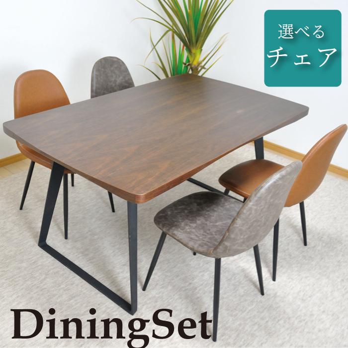 ダイニングテーブル 5点セット 4人掛け 食卓用 ダイニング用 ダイニングテーブルセット 5点 ダイニングセット おしゃれ ウォールナットダイニングテーブルダイニングチェア PVC 幅150 ブラウン グレイ