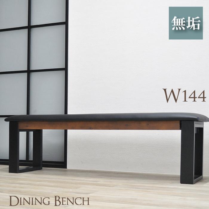 ダイニングベンチ ダイニング用 ベンチ 長椅子 椅子 食卓用 食堂用椅子 ウォールナット デザイナーズ いす イス ベンチ単品 ウォルナット PVC
