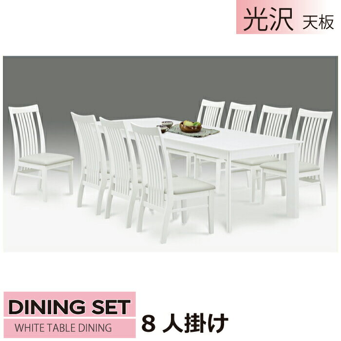 ダイニングテーブルセット 8人掛け 9点 白 ホワイト ダイニングセット おしゃれ 北欧風 モダン ダイニングテーブル 9点セット ダイニングチェア 食卓セット ホワイト エナメル塗装