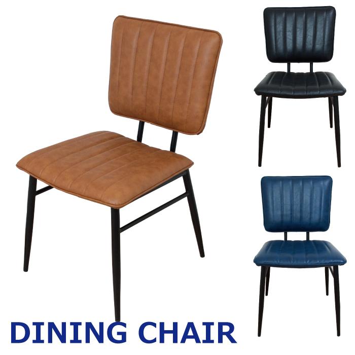 ダイニングチェア チェア 椅子 おしゃれ 北欧 ヴィンテージ調 レトロ いす 食堂椅子 食堂用 イス ダイニング用 西海岸風 チェア単品 キャメル ブラック ブルー カジュアルチェア