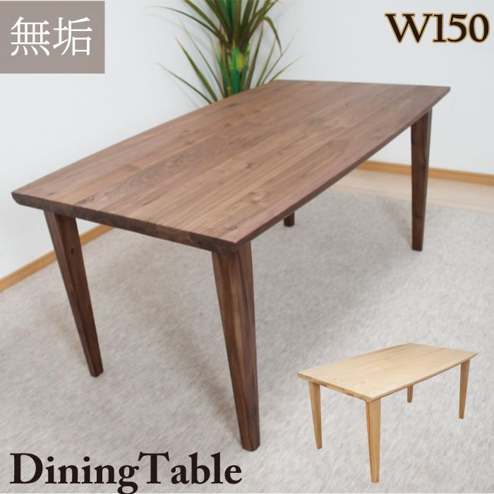 ダイニングテーブル おしゃれ 無垢 北欧 テーブル 幅150 ダイニング用 食卓テーブル 天然木 無垢材 木製 ダイニングルーム アッシュ ウォールナット 4人用 天然木のダイニング