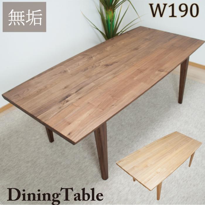 ダイニングテーブル おしゃれ 無垢 北欧 テーブル 幅190 ダイニング用 食卓テーブル 天然木 無垢材 木製 ダイニングルーム アッシュ ウォールナット 6人用 天然木のダイニング