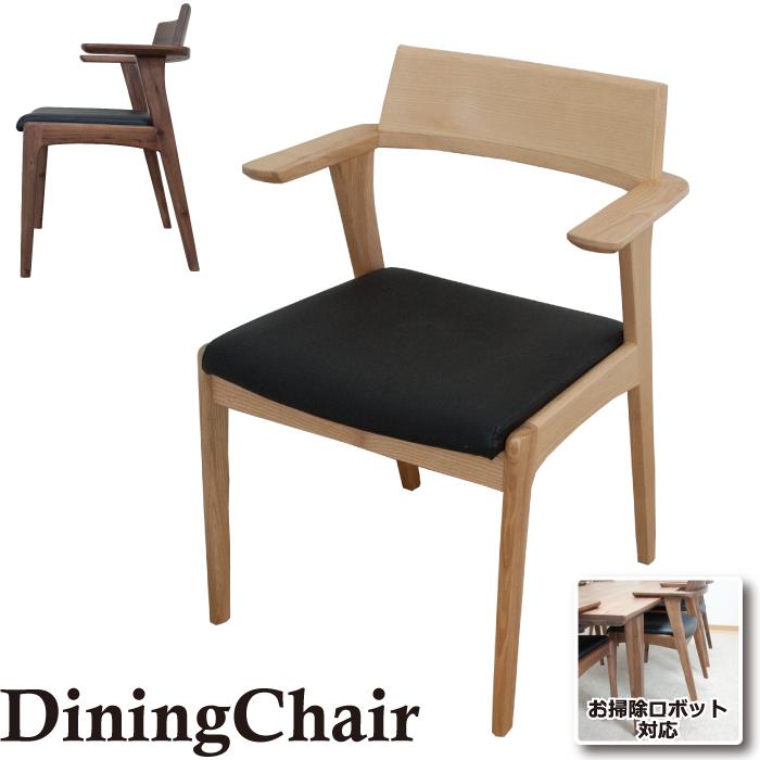 ダイニングチェア 単品 ダイニングチェアー いす イス 椅子 食堂椅子 木製 おしゃれ 北欧 無垢材 アームチェア ひじ掛け椅子 ブラウン ナチュラル お掃除ロボット対応 ウォールナット アッシュ PVC アームチェア ひじ掛けあり 座面黒
