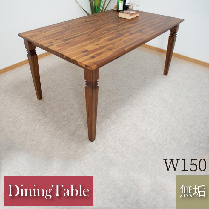 ダイニングテーブル 北欧 150 4人掛け 幅150 幅150cm ダイニングテーブル 無垢 欧風 ダイニング用 食卓用 アカシア 無垢材 テーブル 木製 食卓 テーブル カフェ風 バロック アンティーク調