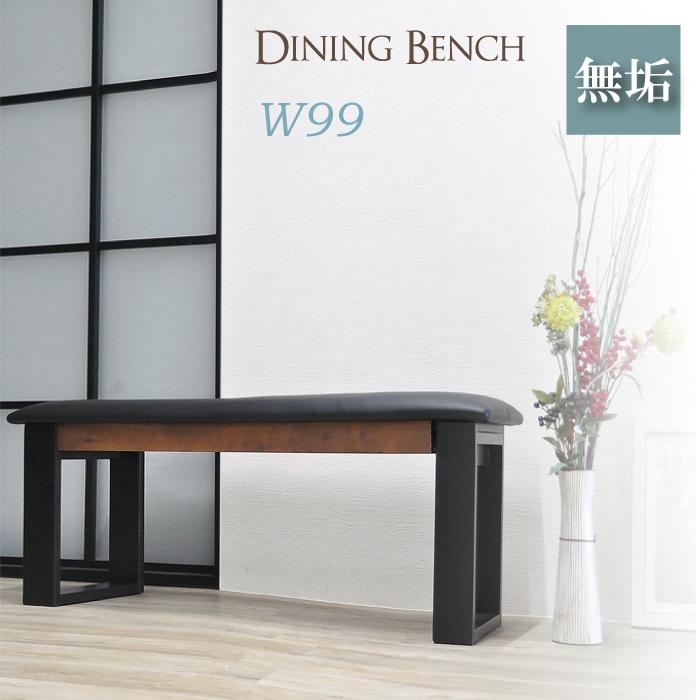 ダイニングベンチ ダイニング用 幅100 ベンチ 長椅子 椅子 食卓用 食堂用椅子 ウォールナット デザイナーズ いす イス ベンチ単品 ウォルナット PVC