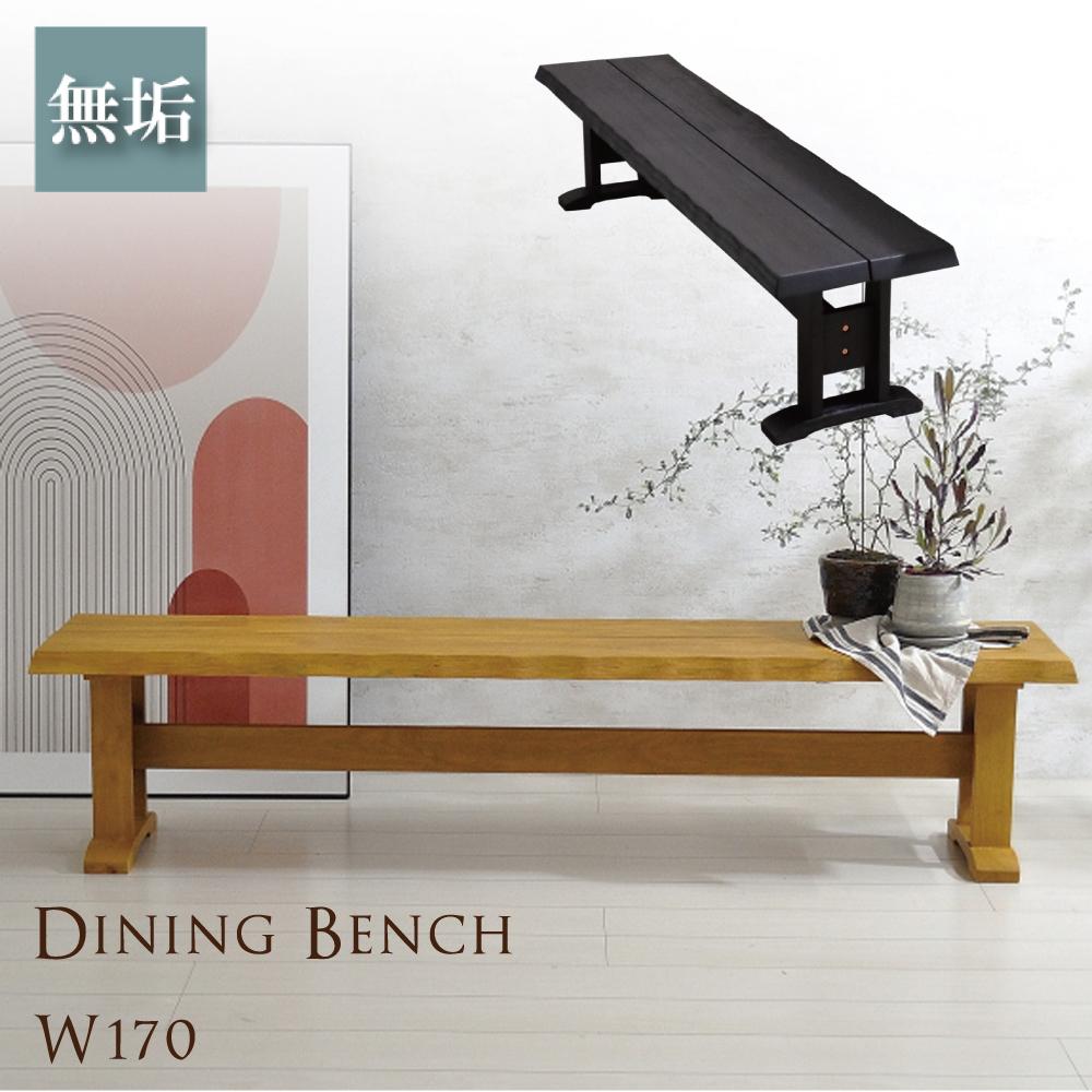 ダイニングベンチ 170 3人 ベンチ 木製 和モダン ダイニング用 ラバーウッド チェア ベンチチェア 長椅子 腰掛無垢材 和風 幅130 なぐり うづくり