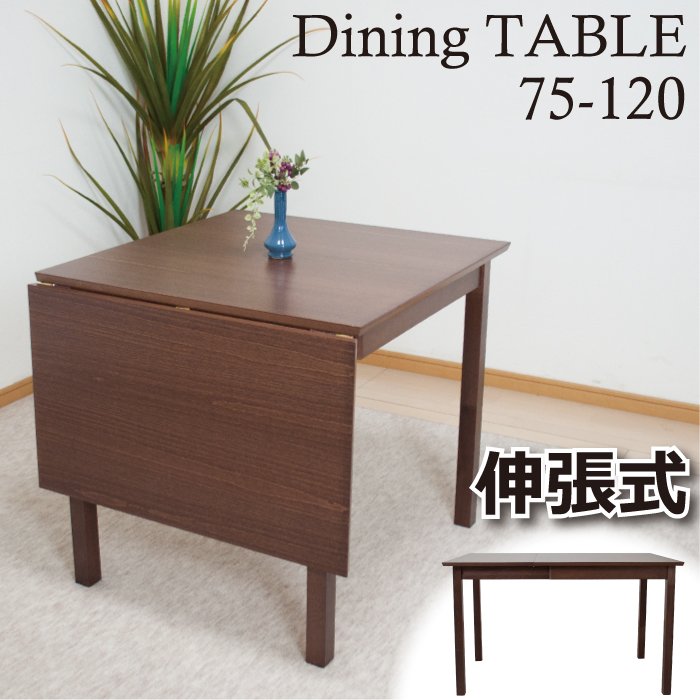 ダイニングテーブル 伸縮 伸縮式 木製 折りたたみ コンパクト バタフライ 幅75 テーブル 木製 ウォールナット 食卓 スクエア ひとり暮らし ワンルーム 2人用 エクステンションテーブル バタフライテーブル
