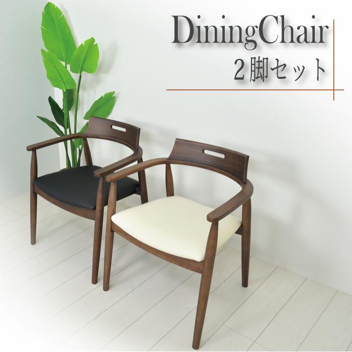 ダイニングチェア 2脚セット 2脚 ダイニングチェアー いす イス 椅子 食堂椅子 木製 おしゃれ 北欧 無垢材 アームチェア ひじ掛け椅子 ブラック ベージュ ラバーウッドPVC アームチェア ひじ掛けあり