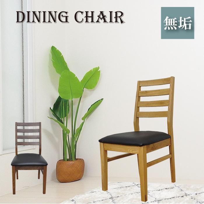 ダイニングチェア 椅子 木製 おしゃれ PVC ダイニング用 イス いす チェア PVC 北欧 食堂椅子 OAZ オーズ カフェ風 ウォールナット オーク 【チェア1脚のみ販売】