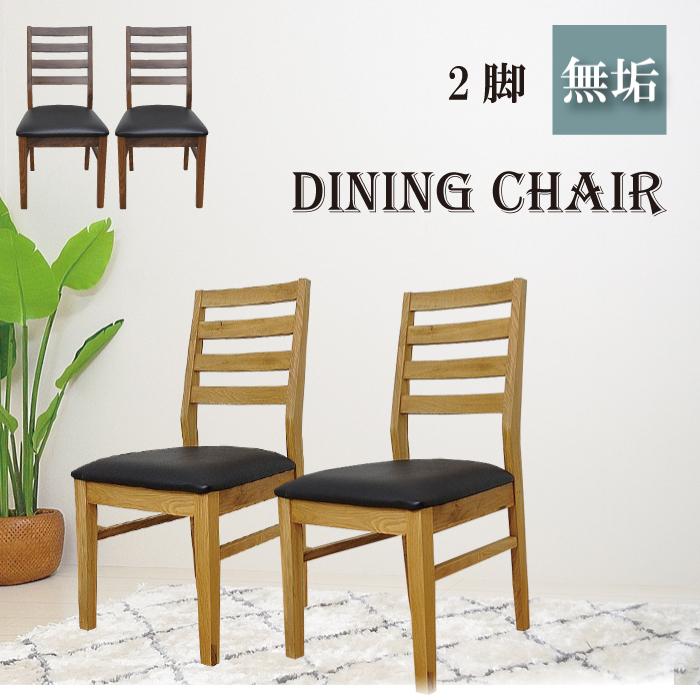 ダイニングチェア 椅子 2脚セット 2脚組 2個セット 木製 おしゃれ ダイニング用 イス いす チェア PVC 北欧 食堂椅子 OAZ オーズ カフェ風 ウォールナット オーク【チェア2脚セットのみ販売】