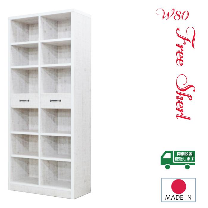 開梱設置配送 ブックシェルフ 幅80 フリーボード シェルフ 書棚 木製 ホワイトカントリー カントリー おしゃれ 北欧 欧風 かわいい 家具 国産 大川家具 完成品