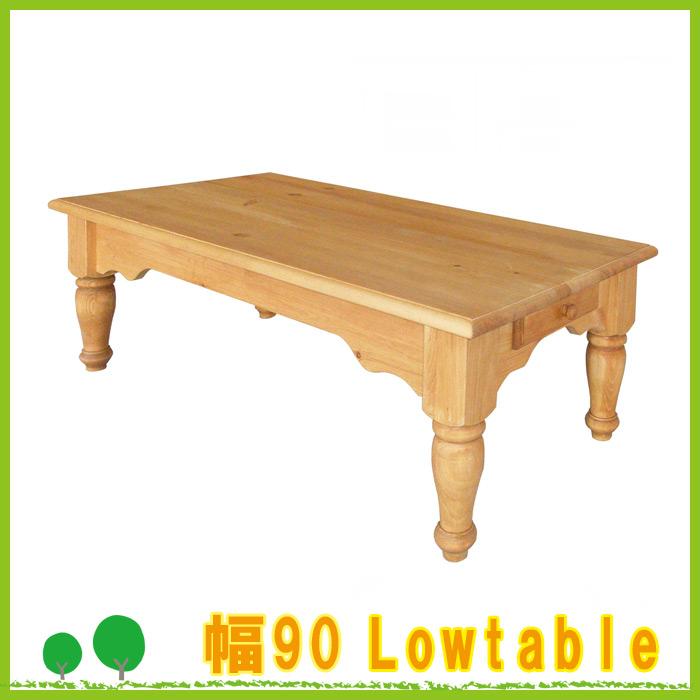 送料込 テーブル 幅90 ローテーブル カントリー センターテーブル おしゃれ 無垢材 木製 幅90cm