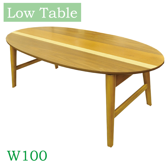 センターテーブル 幅100 オシャレ オーバル 折りたたみテーブル フォールディングテーブル 寄木 木製 ローテーブル カフェ風 リビングテーブル バーチ ウォールナット ビーチ カフェテーブル 折脚 完成品 折りたたみ式 100cm幅 コーヒーテーブル 丸テーブル