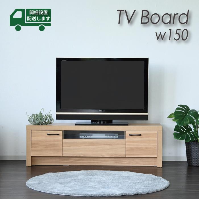 テレビボード 150 完成品 tvボード ローボード おしゃれ 北欧 シンプル テレビ台 収納 アイアン リビング家具 ガラス モダン 木目調