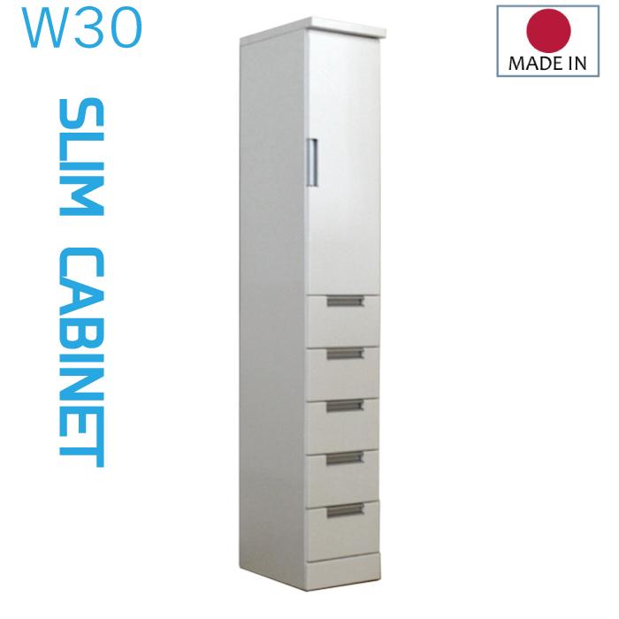 スリムキャビネット 隙間収納 すきま収納 30HT 幅30 日本製 国産 食器棚 スリム キッチンボード 隙間 すきま すき間 収納 白 ホワイト 完成品