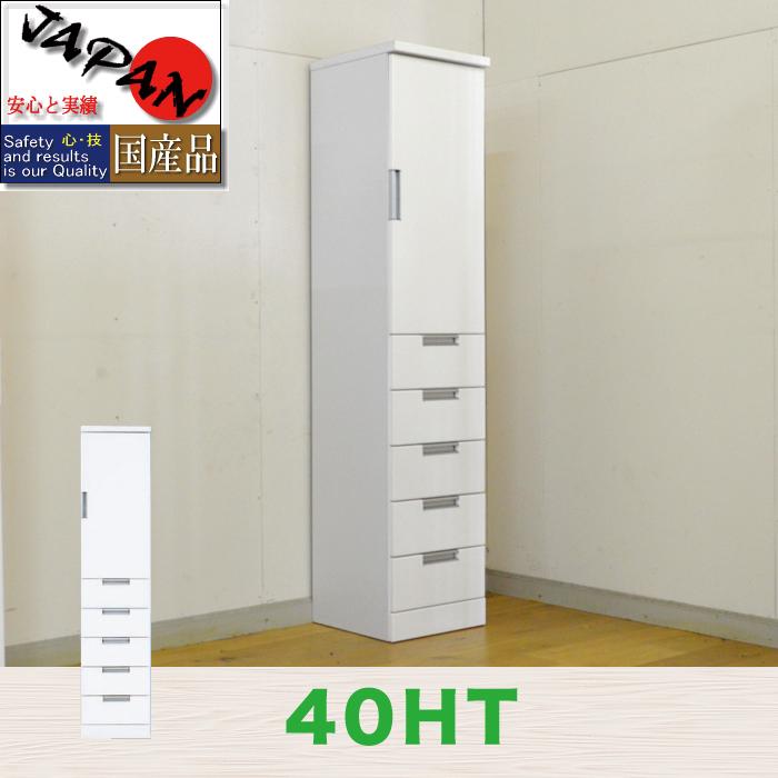 送料込 スリムカウンター 40HT 幅40 日本製 国産 食器棚 スリム キッチンボード 隙間 すきま すき間 収納 白 ホワイト 完成品