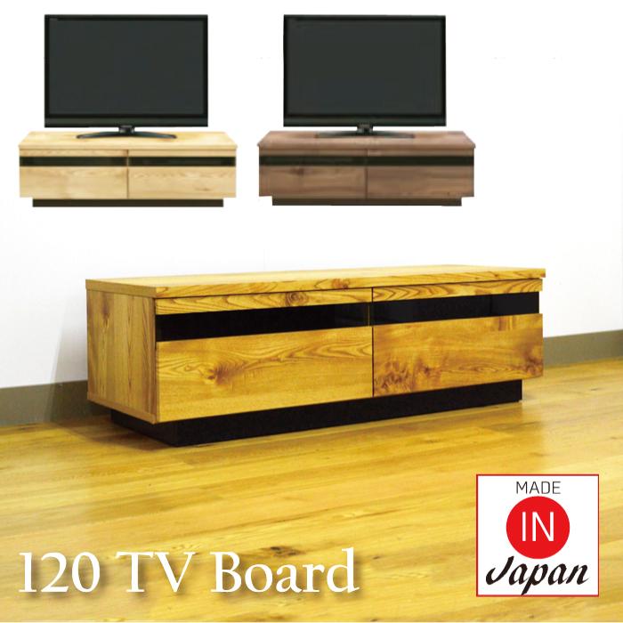 テレビボード 幅120 おしゃれ モダン TVボード テレビ台 完成品 ナチュラル ブラウン 木製 スタイリッシュ 国産 大川家具 幅120cm【TVボードのみの販売です】