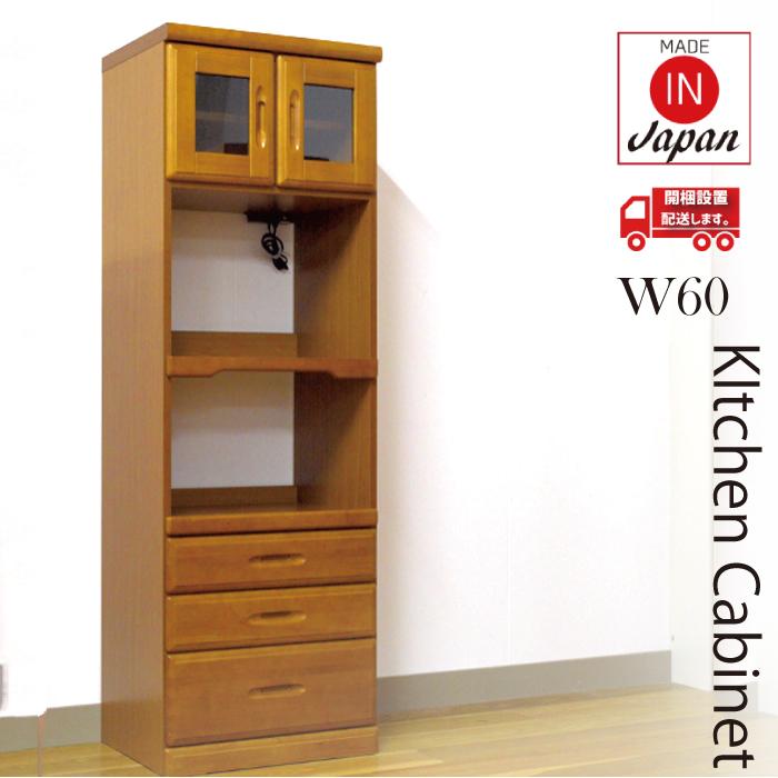 開梱設置配送 キッチンボード 幅60 キッチン収納 食器棚 キッチン 収納 木製 日本製 国産 大川家具 60収納2型 スリム
