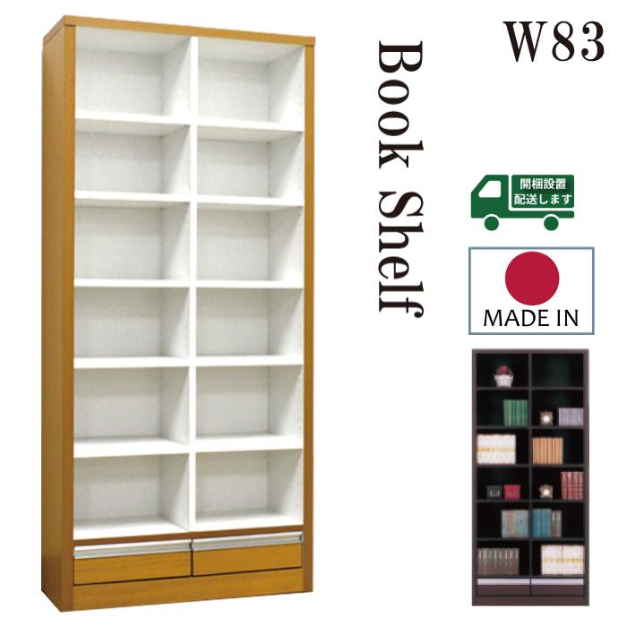 開梱設置配送 本棚 幅83 書棚 シンプル ブックシェルフ シェルフ 完成品 日本製 家具