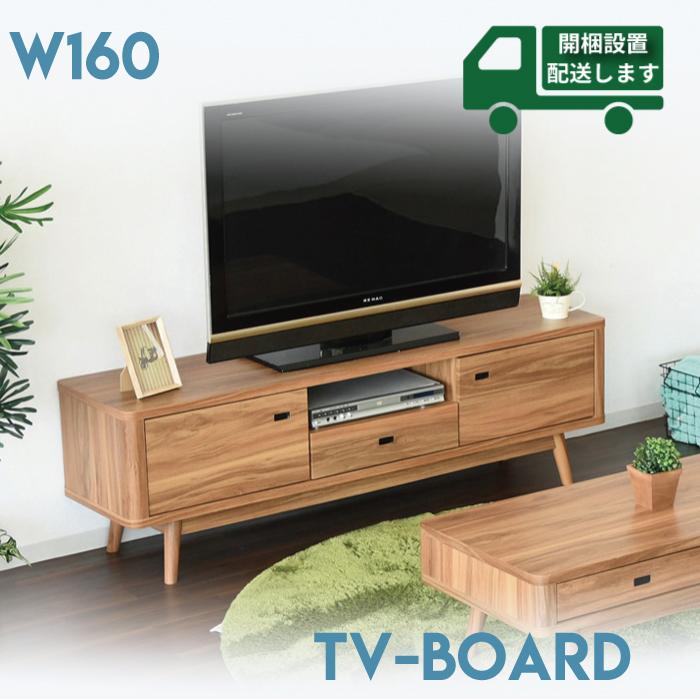 テレビボード テレビ台 ロータイプ ローボード TV台 TVボード 幅160 北欧 完成品 テレビ
