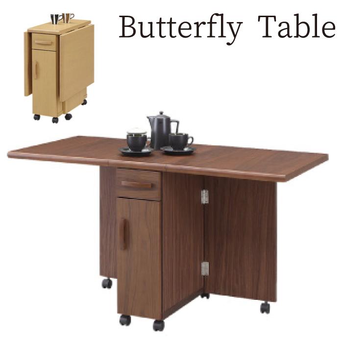 送料込 バタフライテーブル テーブル 伸縮式 ナチュラル 北欧 ダイニング つくえ ウォールナット調 オーク調 デスク 収納 家具 通販 輸入家具 おしゃれ スタイリッシュ コンパクト