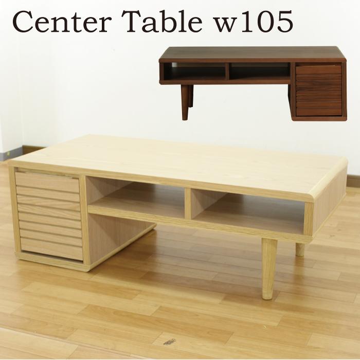 センターテーブル 木製 105 収納付 ローテーブル 木目 完成品 コーヒーテーブル リビングテーブル