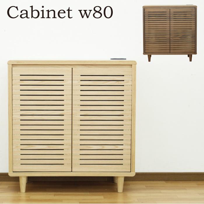 キャビネット 80 木製 収納棚 リビング収納 棚 サイドボード リビングボード 脚付 コンセント付き FAX台 完成品