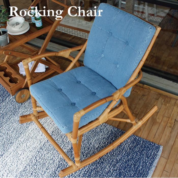 ロッキングチェア 木製 揺り椅子 イス 椅子 ロッキングチェアー チェア 北欧 デニムクッション 揺れる椅子 ブルー