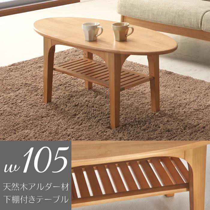 ≪アルダー材無垢使用≫下棚付き木製テーブル 幅105cm 北欧風 センターテーブル 便利な棚付き ローテーブル 天然木製 リビングテーブル コーヒーテーブル 円形テーブル 楕円形テーブル オーバルテーブル レトロな応接テーブルとしても ナチュラル
