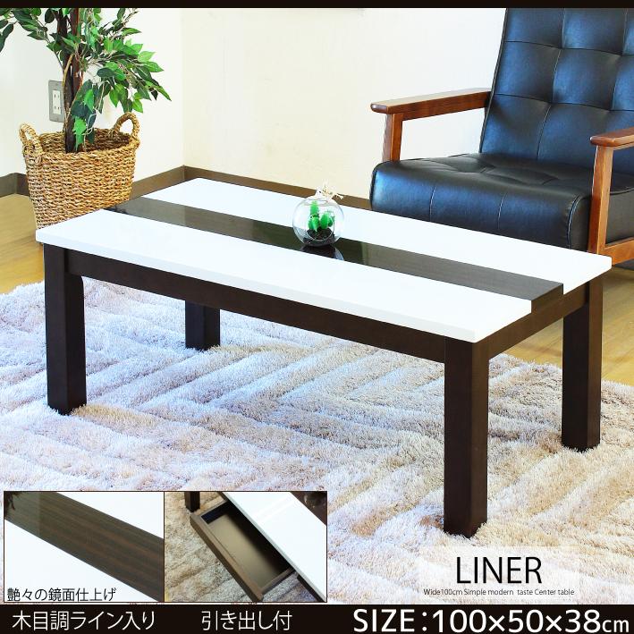 テーブル モダン 艶あり天板 幅100cm 小引き出し付き 木製 センターテーブル シンプルモダンローテーブル リビングテーブル 長方形テーブル 引き出し1杯付き 鏡面応接テーブル ホワイト 木目ライン