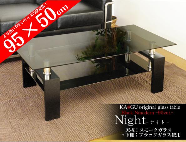 オリジナル ガラステーブル 95×50cm幅 ブラックガラス下棚付き ガラスセンターテーブル 幅95cm センターテーブル リビングテーブル コーヒーテーブル コーヒーテーブル 応接テーブル カフェテーブル ブラック 黒 シンプル モダン 強化ガラス