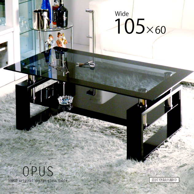 ガラステーブル 105×60cm幅 OPUS オーパス ガラスセンターテーブル 幅105cm センターテーブル リビングテーブル コーヒーテーブル コーヒーテーブル モノトーン系 クール 応接テーブル カフェテーブル モノトーン スモークガラス 強化ガラス ブラック