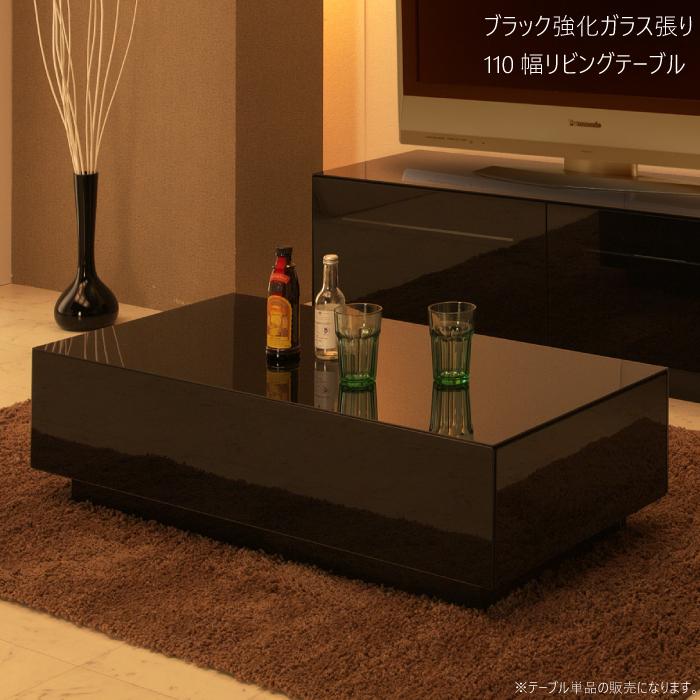 総ブラックガラス張り 幅110cm リビングテーブル 引き出し付き センターテーブル 収納付き ローボード ガラステーブル リビングボード ローテーブル リビング収納 完成品 ブラック 黒