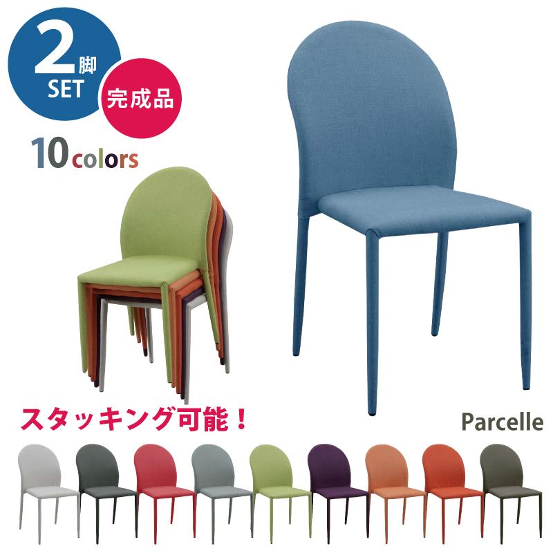 2脚セット 布張り スタッキングチェア 完成品 ファブリック張り ダイニングチェア 食卓椅子 2点セット 選べる10色 ブラック ダークグレー クリムゾンレッド オレンジ ブルー グリーン チョコレートブラウン バイオレットパープル