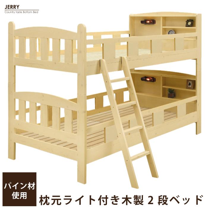 2段ベッド 宮付き ライト付き カントリー調 天然木 パイン材 ナチュラルデザイン 棚付き 二段ベッド シングルサイズ シングルベッド すのこベッド 簀ベッド 子供ベッド 子供用ベッド 2段ベット 二段ベット 子供部屋 2人用 上下分離可能 ナチュラル