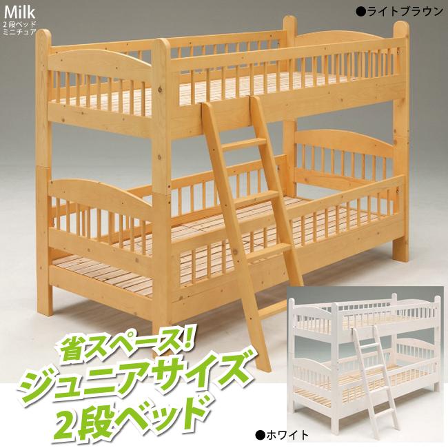 木製 2段ベッド 幅86cm×高さ135cm 省スペース ジュニアサイズ ホワイト ライトブラウン コンパクトタイプ 二段ベッド 上下段分離可能 セミシングルベッド カントリー風 パイン材 杉すのこ ベッド スノコベッド フラットヘッドボード