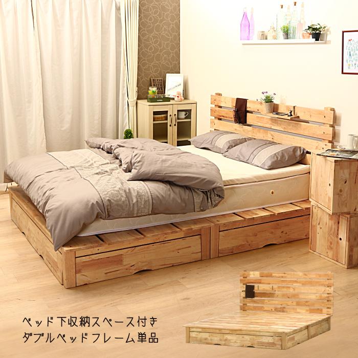 ダブルベッド ナチュラルテイスト ダブルサイズ 目隠し収納付き 収納スペース 木製ベッド すのこ床板 天然木 ラバーウッド ダブルベット すのこベッド すのこベット スノコベッド スノコベット ナチュラル